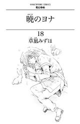 Volume18Bonuscover