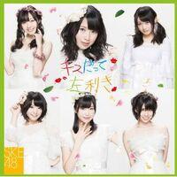 20120829 ske48 kissdatte limitedc