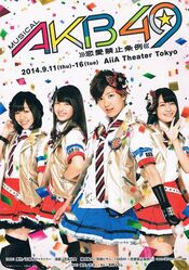 AKB49 Musical Poster