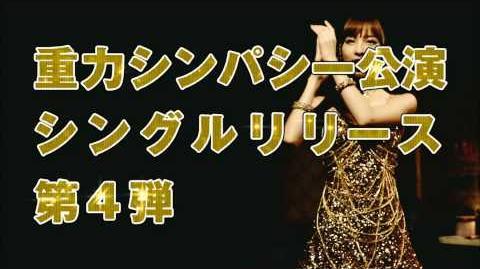 「涙に沈む太陽」TVCM AKB48 公式