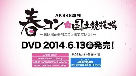 「AKB48単独 春コン in 国立競技場~思い出は全部ここに捨てていけ!~」 DVDダイジェスト映像 AKB48 公式
