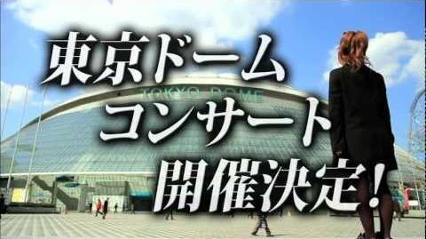 東京ドームコンサート決定! AKB48公式