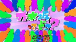 Nogizaka46 NogizakatteDoko Title