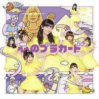 AKB48 Kokoro no Placard LimA