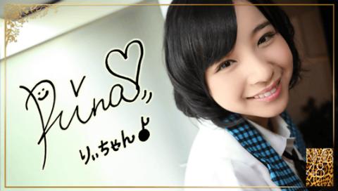 File:Kondo Rina 3 SR5.png