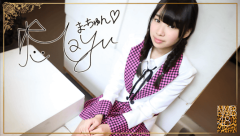 File:Ogasawara Mayu 3 SR5.png