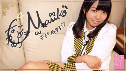 File:Nakamura Mariko 3 SR5.png