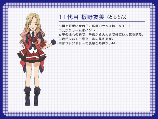 File:Tomomi Itano.jpg