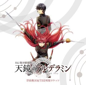 Music-Kishida Kyoudan-Alderamin-Anime