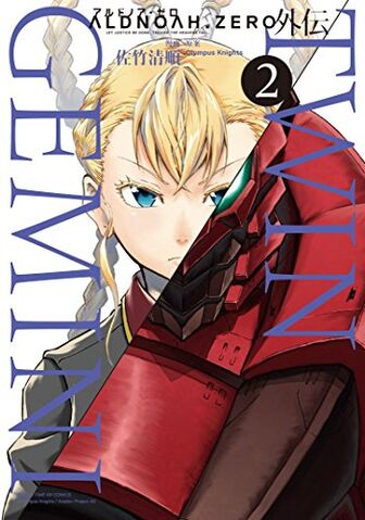 File:ALDNOAH ZERO Twin Gemini Vol. 2 Cover.jpg