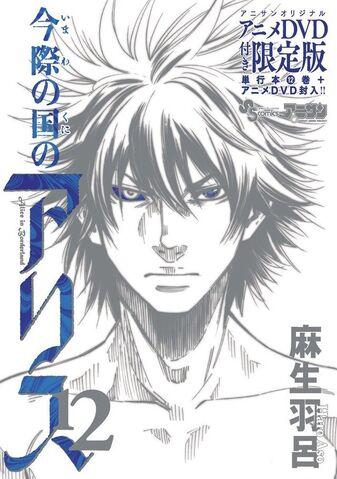 File:Volume 12 OVA.jpg