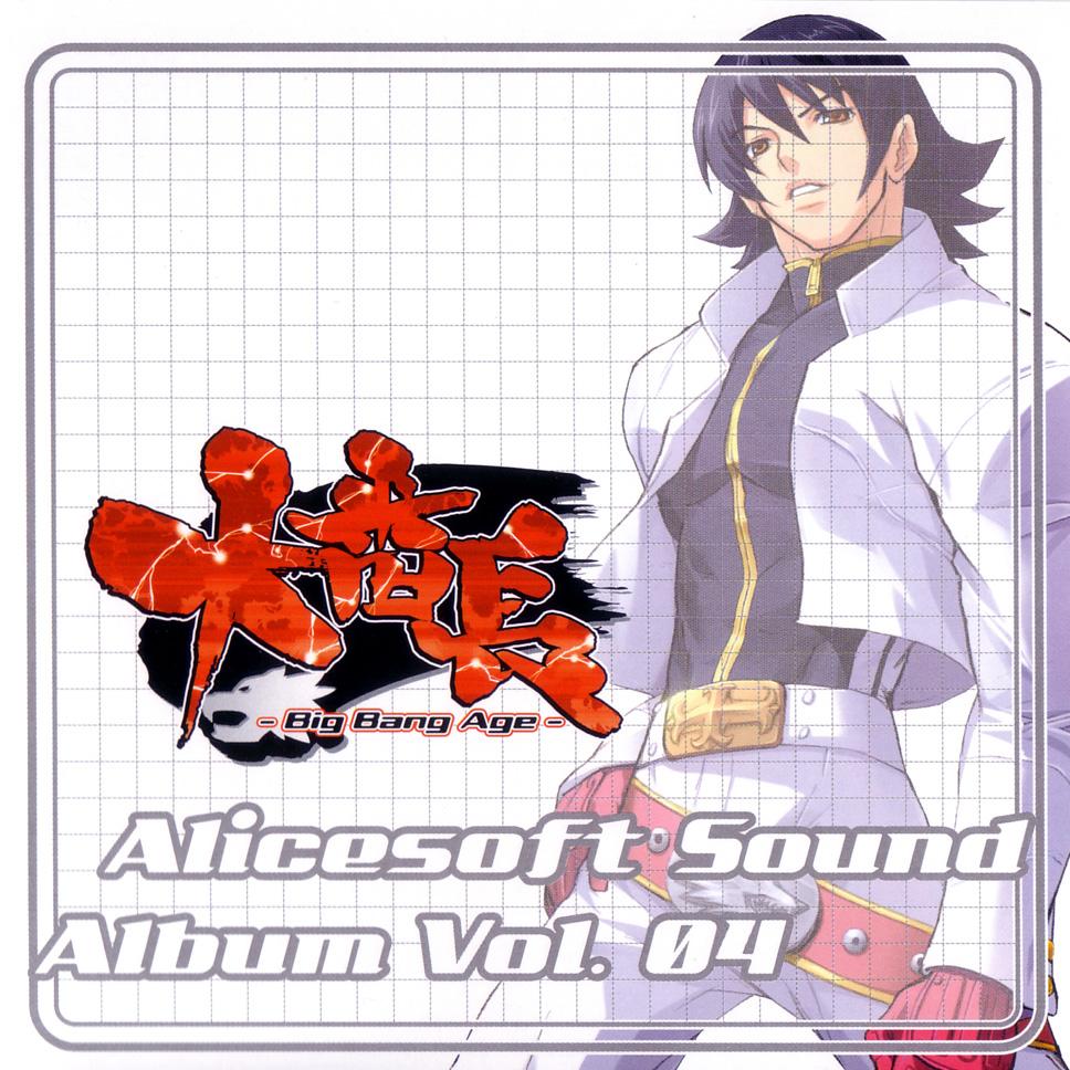 Alicesoft Sound Album Vol. 04 cover