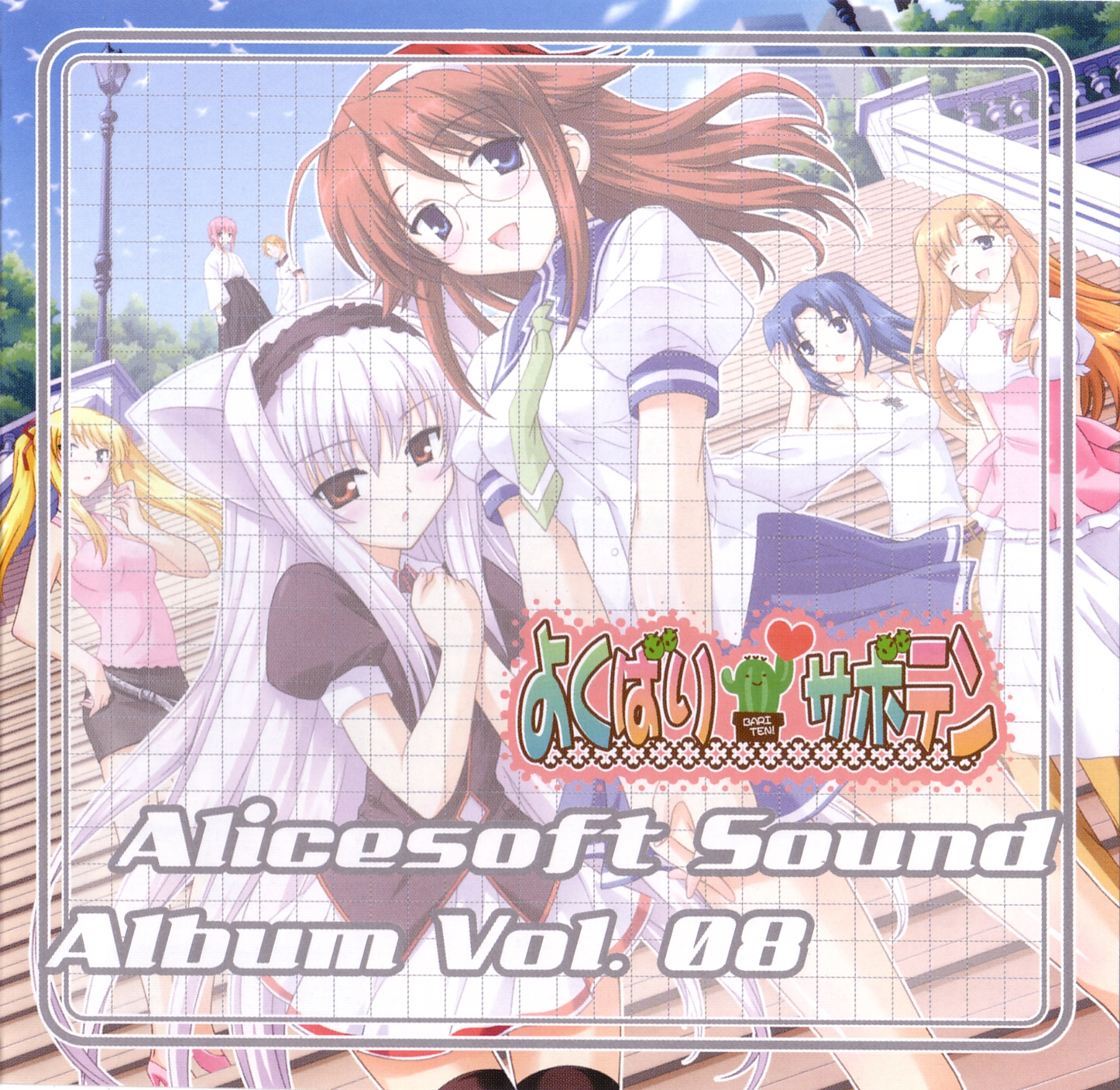 Alicesoft Sound Album Vol. 08 cover