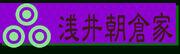 Sengoku Rance - Asakura banner