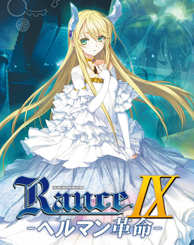 Rance-IX