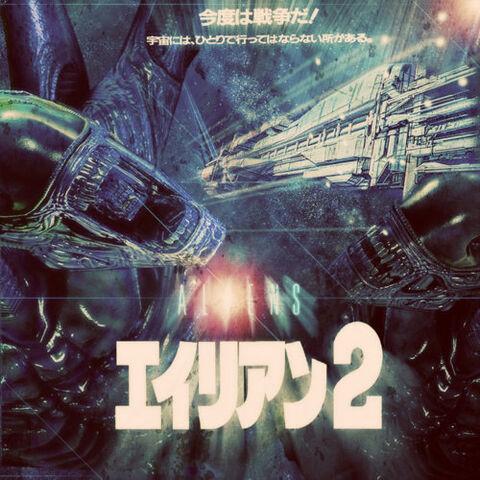 File:Aliens Japanese cover.jpg