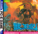 Altered Beast (PC Engine)