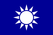 File:Naval Jack of the Republic of China svg.png