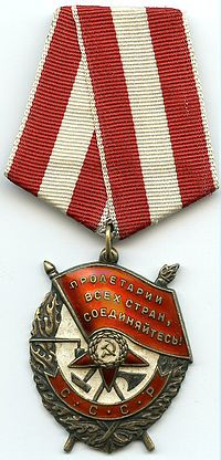 File:Order of the Red Banner.jpg