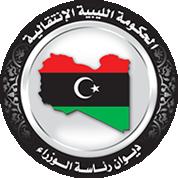 File:Libya PM logo.png