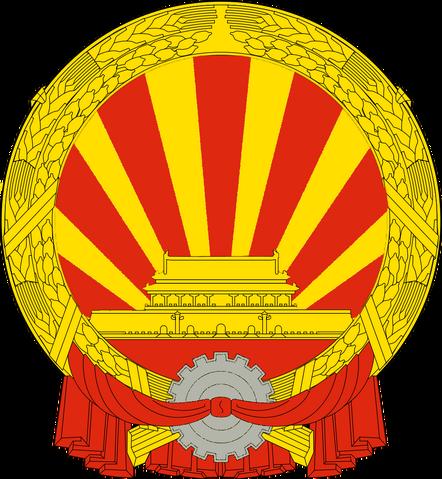 File:National Emblem of DRC (Myomi).png
