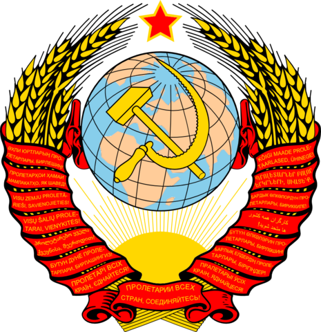 File:Coat of arms of the Soviet Union (1861 HF).png