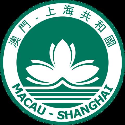 File:Macau-Shanghai.png