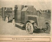 747px-Niva-1916-4-Austin-armored-cars