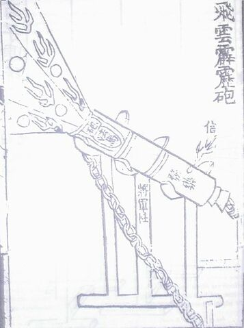 File:1000px-Chinese Cannon.jpg