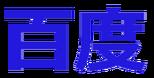 Baidu logo (Satomi Maiden ~ Third Power)