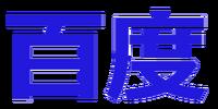 Baidu (Satomi Maiden ~ Third Power)