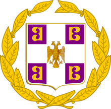 Coat of Arms of the Byzantine Armed Forces (The Purple Mantle)