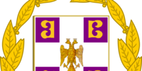 Byzantine Armed Forces (The Purple Mantle)