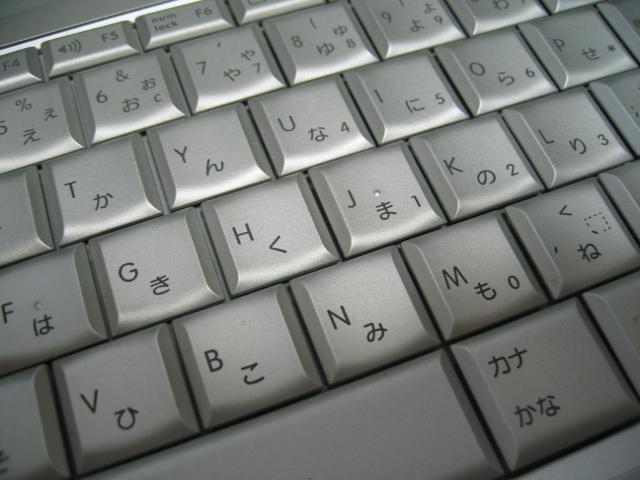 File:Macbook Pro keyboard in Japan.jpg
