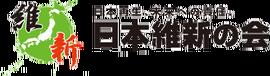 Japan Restoration Party (Satomi Maiden ~ Third Power)