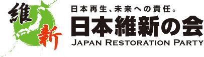 File:Japan Restoration Party (Satomi Maiden ~ Third Power).png