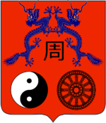 Imperial Arms of China