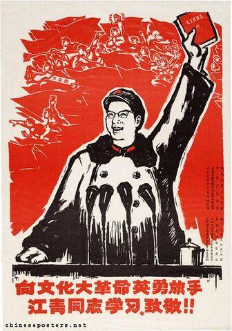 File:1967-Jiang-Qing.jpg