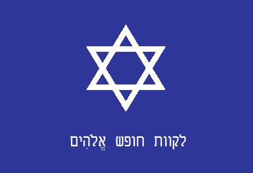 File:Israeli flag.jpg