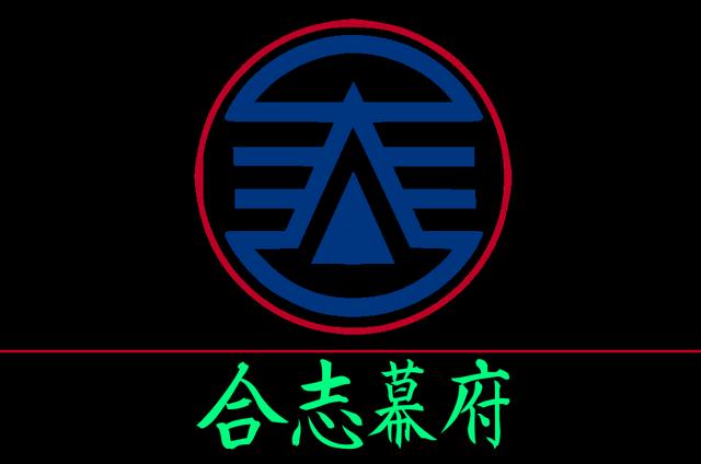 File:合志幕府 Flag.png