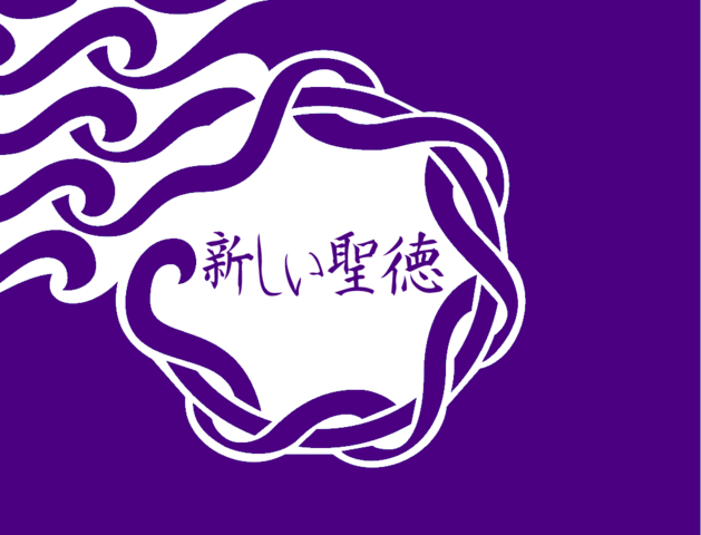 File:Flag of New Shōtoku (World of the Rising Sun).png