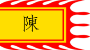Flag of Tran Dynasty
