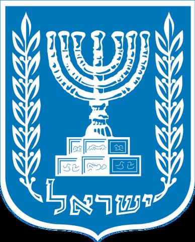 File:401px-Emblem of Israel svg.png