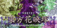 Phantasmagoria of Flower View (World of the Rising Sun)