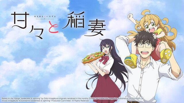 Amaama to Inazuma anime ile ilgili görsel sonucu