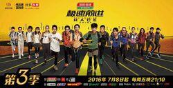 极速前进中国版3