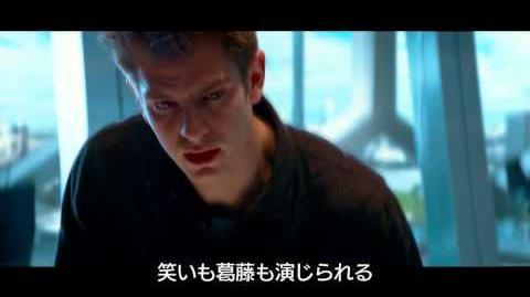 『アメイジング・スパイダーマン2』特別映像:アンドリューからピーターへ