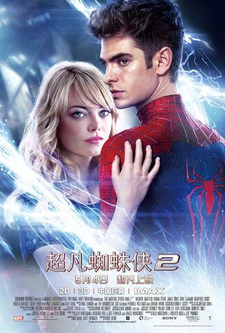 File:Poster-amazing-spider-man-40c.jpg