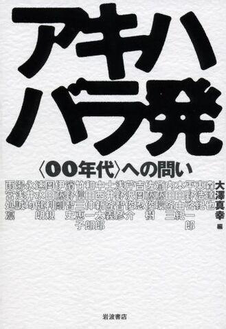 File:Akihabara hatsu.jpg