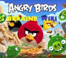 Вікі Angry birds